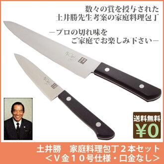土井勝 家庭料理包丁2本<V金10号仕様・口金なし>