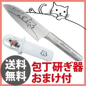 メルペール ねこ(猫)三徳包丁【可愛いのに切れ味抜群!オールステンレスで衛生的★…
