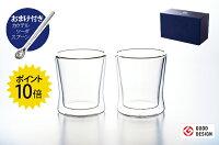 耐熱ガラスコップ耐熱グラス二重耐熱二重ガラスタンブラーペアグラスグッドデザイン賞耐熱二重ガラスグラスペアセットWernerMeisterウェルナマイスターグラス(小サイズ)【マドラープレゼント!ポイント10倍】
