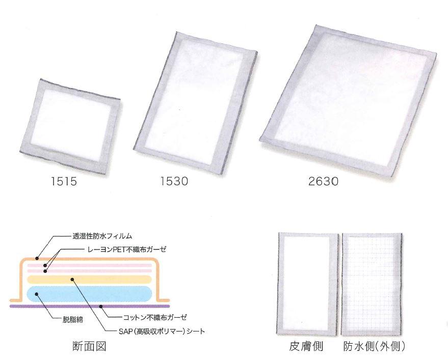 シングルパッドS(滅菌済) 2630 15袋入 26cm×30cm 19072 白十字