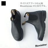 Blundstone ブランドストーンサイドゴアブーツ《メール便不可》【AS】【SH】(62BT-558)(2016442)