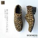 BOEMOS ボエモスレオパードプリント ハラコ レースアップシューズ《メール便不可》【AW】【SH】(42BS-I4-8611)