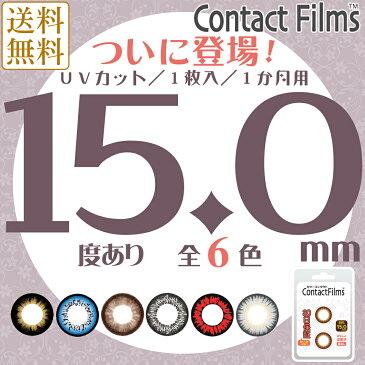 【レンズケース付き】特大レンズ![直径15.0mmカラコン] コンタクトフィルムス15.0mm(度あり/1箱1枚入り/1ヶ月) カラーコンタクト コスプレ 送料無料 [ハロウィン]
