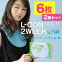 エルコン 2ウィーク UV(2箱セット)【2週間タイプ】【1箱6枚入り...