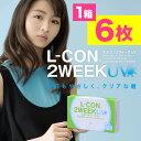 エルコン 2ウィーク UV)【2週間タイプ】【1箱6枚入り】クリアコン...