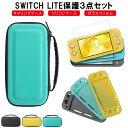 【 3点セット 】Nintendo Switch Lite ...
