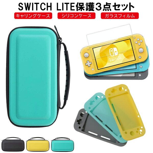 3点セット NintendoSwitchLite用カバーケース強化ガラスフィルム付き耐衝撃収納ケースニンテンドースイッチライト