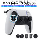 【5in1】PS5 コントローラー ボタ