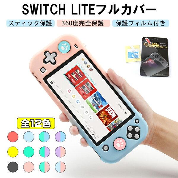 NintendoSwitchLiteケースカバーPC素材Joy-Conカバーサムスティックスイッチケース保護フィルム保護ケースハ