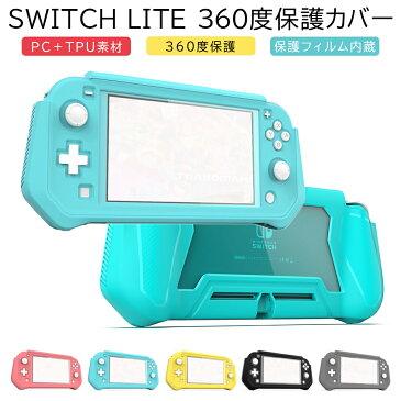 Nintendo Switch Lite ケース カバー フルカバー 2in1式カバー 保護フィルム内蔵 全面保護 360度保護 ニンテンドースイッチライト 任天堂 ダブル 保護ケース 保護 カバー 耐衝撃 こどもの日 プレゼント