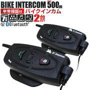 ポイント マラソン イヤホンマイク インター ワイヤレス Interphone ワイヤレスインカム ツーリング