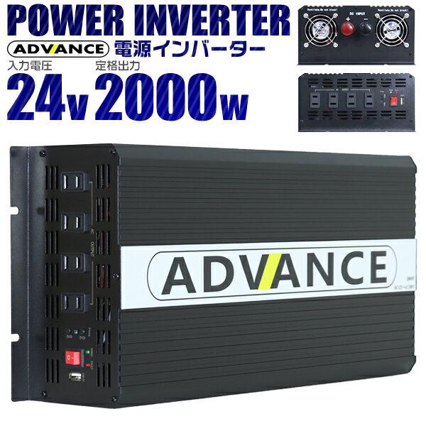 アクセサリー, インバーター GET 24V 100V DC-AC 2000W 4000W DC24V100V