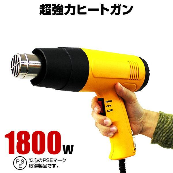 ヒートガンホットガン1800W超強力熱処理2段階強弱調節機能4種類アタッチメント付き[ヒーティングガンホットエアガン熱風機イ