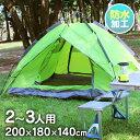 【レビューでクーポンGET】キャンプ テント ワンタッチ ワンタッチテント 3人用 防水 サンシェー...