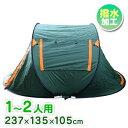 ●週末P7倍★♪●テント ワンタッチテント 1人用 2人用 ポップアップテント キャンプ テント ワ...