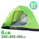 【レビューでクーポンGET】 テント キャンプ キャンピングテント ドーム型テント 5人用 6人用 ...