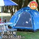 【レビューでクーポンGET】キャンプ テント ワンタッチ ワンタッチテント 3人用 4人用 サンシェ...