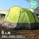 【レビューでクーポンGET】テント キャンプ キャンピングテント ドーム型テント 5人用 6人用 防...