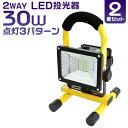 【送料無料】【2個セット】 LED投光器 24W 電池式 L...