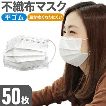 【4/25限定10%OFFクーポン】【5月12日より順次発送予定】 マスク 50枚 不織布マスク 3層構造 高密度フィルター ウイルス対策 使い捨て 男女兼用 大人用 花粉 ウイルス 風邪 ほこり 箱 PM2.5 立体