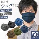 【30%OFFクーポン配布中!】\テレビ紹介多数の注目マスク/ カラーマスク マスク 50枚 シック
