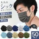 【半額クーポン配布中!】 カラーマスク やわらかマスク 両面カラー マスク 50