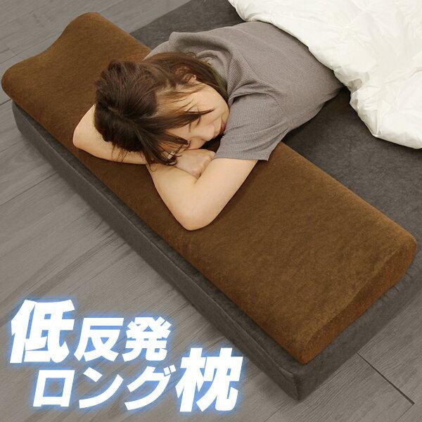 【2/20限定10%OFFクーポン】低反発 枕 ロング 低反発枕 ロング 幅100cm 低反発ウレタン ロング枕 低反発 まくら 低反発まくら ロングピロー ピロー 寝具 睡眠 安眠枕 安眠まくら 安眠グッズ 寝具 洗えるカバー付き