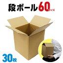 【送料無料】【30枚セット】 ダンボール 段ボール 60サイズ (180×185×220) 30枚