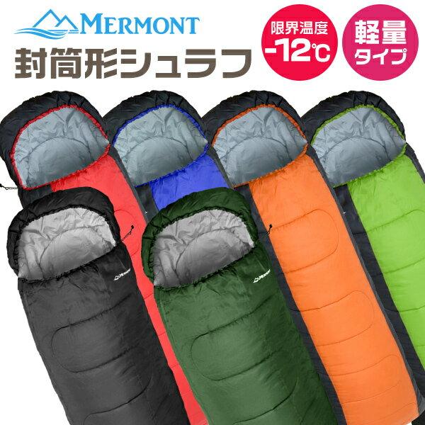 \マラソン 特価 /  追加 寝袋シュラフ封筒型洗える寝袋耐寒温度-12℃冬用夏用軽量コンパクト登山ツーリングアウトドア車中泊防