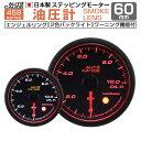 【送料無料】オートゲージ 油圧計 60Φ 追加メーター 日本製 ...