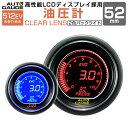 【送料無料】 オートゲージ 油圧計 52Φ デジタルLCDディスプ...