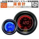 【送料無料】オートゲージ 油温計 52Φ デジタルLCDディスプレ...