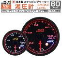 【送料無料】 オートゲージ 油圧計 60Φ 追加メーター 日本製 ...
