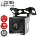 【送料無料】 バックカメラ 防水 CMOS カメラ 小型 広角170度...