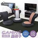 【ポイント5倍!】ゲーミング 座椅子 ゲーム チェア 低反発 リクライニング 14段ギア 読書 ストレッチ おしゃれ コンパクト 座いす 1人掛け 肘置き 姿勢矯正 lif10