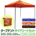 【サイドシートセット】タープ テント 3m タープテント ワ...