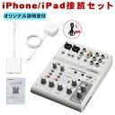 【送料無料】iPhone iPad用 ミキサー YAMAHA ヤマハ AG06 (Lightning→USB変換アダプター付きセット)【ラッキーシール対応】