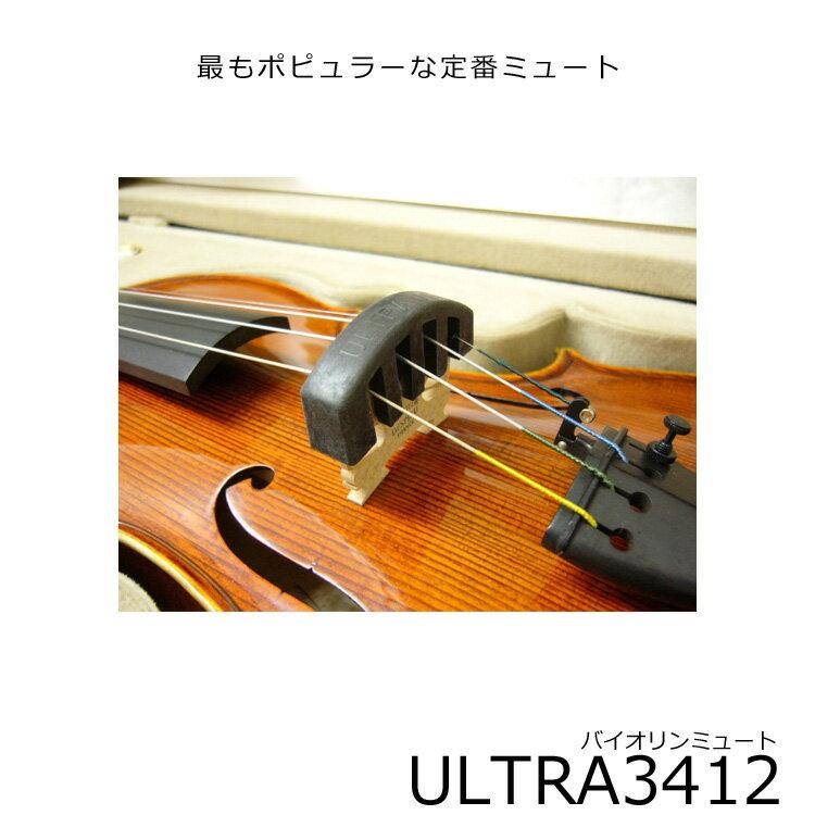 バイオリン用アクセサリー・パーツ, その他 ULTRA MUTE 3412 40