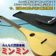 在庫あり■みんなの民族楽器 ミンミン 三弦ギター minmin