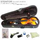 在庫あり【送料無料】【調整後出荷】ステンター 初心者向け バイオリン SV-120【4/4大人サイズ】9点セット:STENTOR
