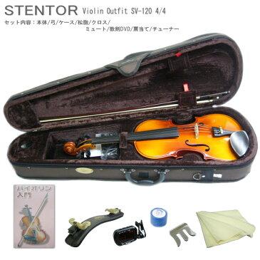 在庫あり【調整後出荷】ステンター 初心者向け バイオリン SV-120【4/4大人サイズ】9点セット:STENTOR