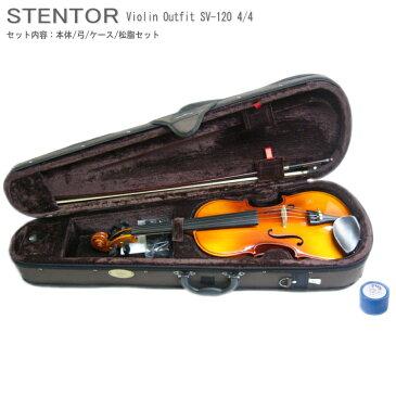 在庫あり【調整後出荷】ステンター 初心者向け バイオリン SV-120【4/4大人サイズ】4点セット:STENTOR
