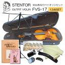在庫あり【送料無料】初心者向け バイオリン セット FVS-17【12点セット】ステンター 入門セット STENTOR