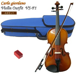子供用 1/16 分数 バイオリンセット【送料無料】VS-F1「4点セット」カルロジョルダーノ 調整後出荷