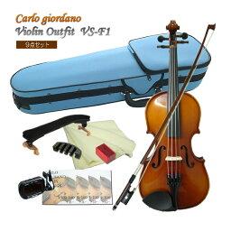【送料無料】みずいろケース【調整後出荷】分数1/4サイズ バイオリン VS-F1CB 9点セット