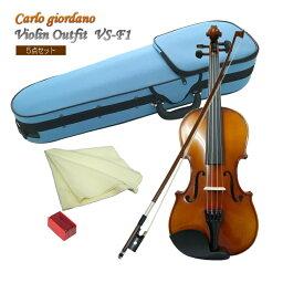 【送料無料】みずいろケース【調整後出荷】大人サイズ バイオリン VS-F1CB 5点セット