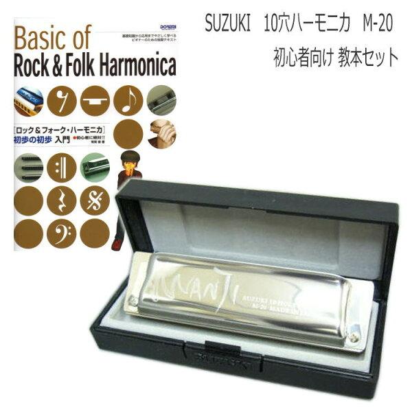 教本付き SUZUKI(スズキ)10穴ハーモニカMANJI(マンジ)C調(M-20)+教本「ロック&フォークハーモニカ初歩の
