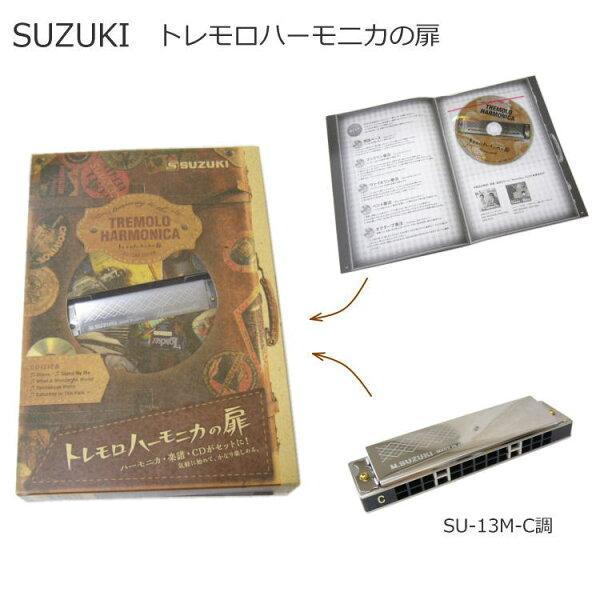 スズキ13穴複音ハーモニカ楽譜付きトレモロハーモニカの扉(SUZUKISU-13M)