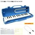 【予備の卓奏用唄口付き】鈴木 鍵盤ハーモニカ メロディオン M-32C ブルー 学校用 SUZUKI