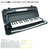 在庫あり【どれみふぁシール&予備の名前シール付き】キョーリツ 鍵盤ハーモニカ P3001 ブラック(黒色)【32鍵盤】KC メロディーピアノ P3001-BK(P3001-32K)